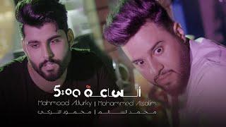 محمود التركي ومحمد السالم - الساعة خمسة (حصرياً) | 2019 | (Mahmoud Turky & Mohamed Salem (Exclusive