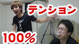 はじめしゃちょーテンション0,100%で大爆笑!!