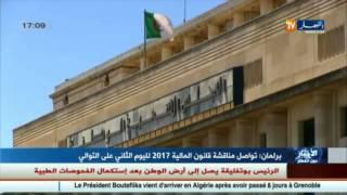 برلمان: تواصل مناقشة قانون المالية 2017 لليوم الثاني على التوالي