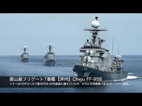 韓国海軍 水上戦闘艦【現代2019】