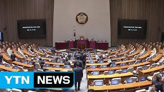 국회 본회의 개최...헌법재판관 후보자 3명 표결 / YTN