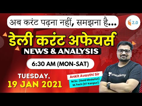 6:30 AM - Daily Current Affairs 2021 by Ankit Avasthi | 19 January 2021