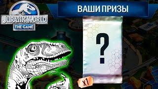 Что бы ЭТО Могло Быть - Jurassic World The Game #43