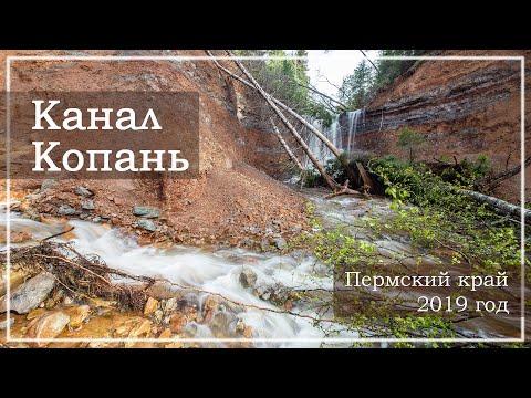 Копань. Пермский край, Очерский район. (2019)