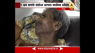 Inventor Of HMT, Top Paddy Varieties Dadaji Khobragade Needs Medical Help