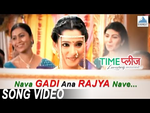 Nava Gadi Ana Rajya Nava - Time Please | Superhit Marathi Songs | Priya Bapat, Umesh Kamat thumbnail