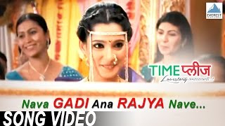 Nava Gadi Ana Rajya Nava - Time Please | Superhit Marathi Songs | Priya Bapat, Umesh Kamat