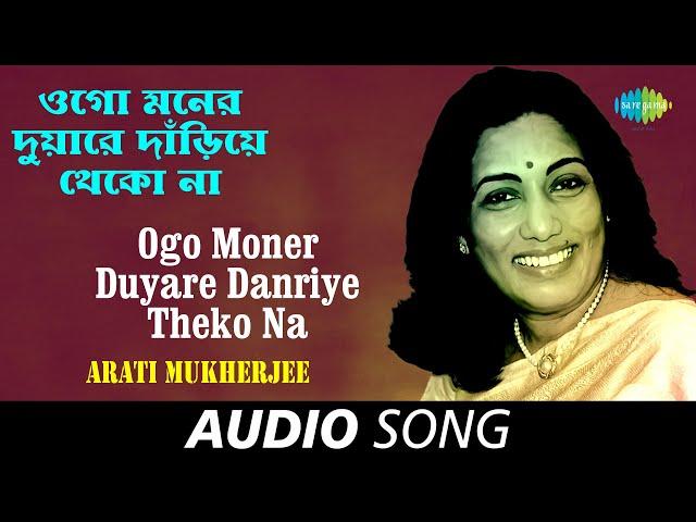 Ogo Moner Duyare Danriye Theko Na (Mono)   Audio   Arati Mukherjee