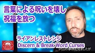 「言葉による呪いを壊し、祝福を放つ」ライアン・レストレンジ  Discern & Break Word Curses