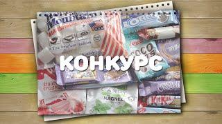 Розыгрыш 1 кг сладостей / Конкурс с призами