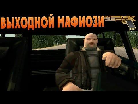 Видео Играть онлайн мафия рулетка