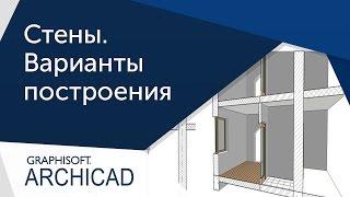 [Урок Archicad] Стена в Архикад. Варианты построения