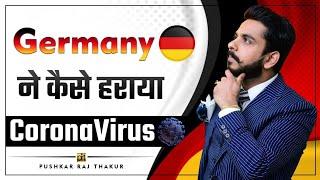 Germany ?? ने CoronaVirus को कैसे हराया? How to defeat Coronavirus?