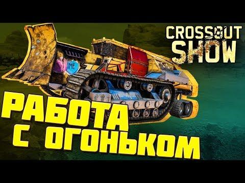 Crossout Show: Работа с огоньком