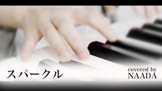スパークル RADWIMPSさん フル 歌詞付き カバー /NAADA