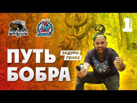 Обзор Эндуро гонки ПУТЬ БОБРА В Нижнем Новгороде 2020 года !  Часть 1