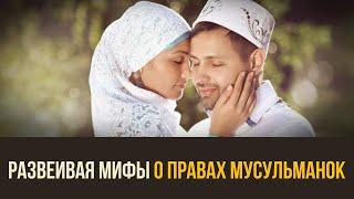 На это женщина в исламе имеет полное право