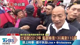 【十點不一樣】中台灣終極之戰!韓國瑜拚造勢、蔡英文衝車掃