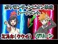 第五試合 ミズキ(ククイ) VS グリーン ポケモン最強チャンピオントーナメント「ゆっくり実況」