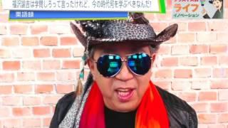 クリスイズム - ライフイノベーション 栗語録 福沢諭吉は学問しろって言...