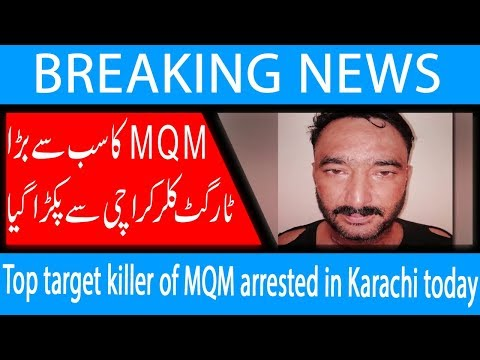 Top target killer of MQM arrested in Karachi today | 26 Sep 2018 | 92NewsHD