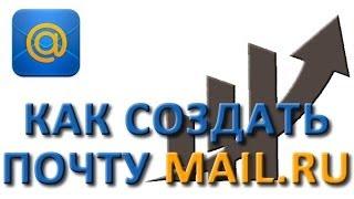 Как создать электронную почту Mail.ru(Как создать электронную почту на mail.ru -- вопрос, который может возникнуть у новичка. Данный видео ролик посвя..., 2014-02-10T10:00:03.000Z)