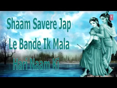 Shaam Savere Jap Le Bande Hari Bhajan By ANUP JALOTA, TULSI KUMAR, SHIVANI CHANANA I HD Video