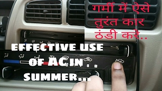 How to use car AC effectively in summer|ac uses|Learn car driving for beginners|Learn to turn