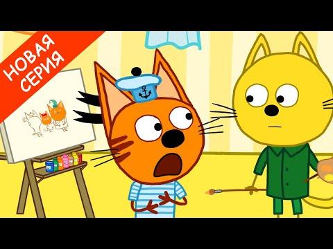 Три Кота | Портрет | Новая серия 147 | Мультфильмы для детей
