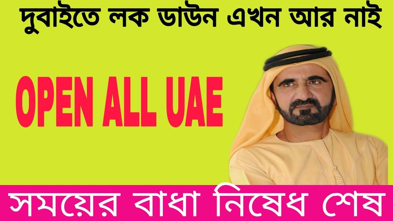 #dubai #bangla #news। আমিরাতের সকল লক ডাউন উঠিয়ে নিয়েছে সরকার। dubai bangla news arif al islam