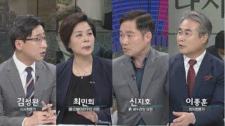 NATV 이슈토론 (17회) 21대 총선이 남긴 과제는?