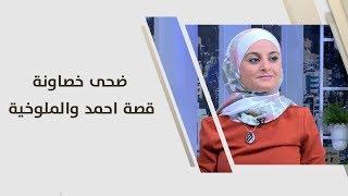 ضحى خصاونة - قصة احمد والملوخية