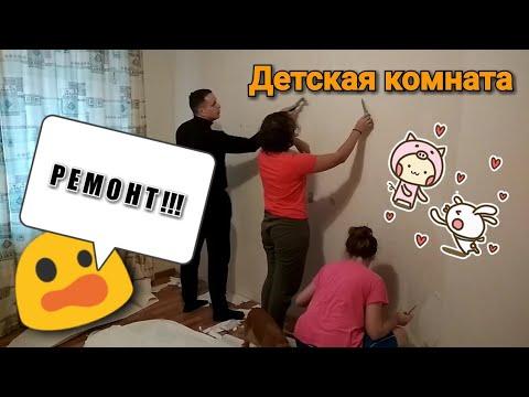 Начало ремонта. Начнем с детской комнаты.