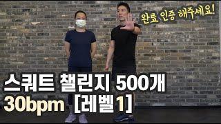 [미션] 스쿼트 500개 챌린지 30bpm [레벨1]   [Mission] 500 rep squat challenge [Level1]