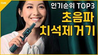 초음파 치석 제거기 추천 가성비 인기 순위 상품평 리뷰…
