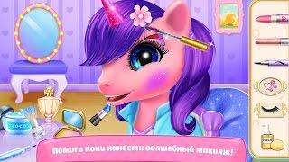 Игра принцесса пони видео для детей про пони