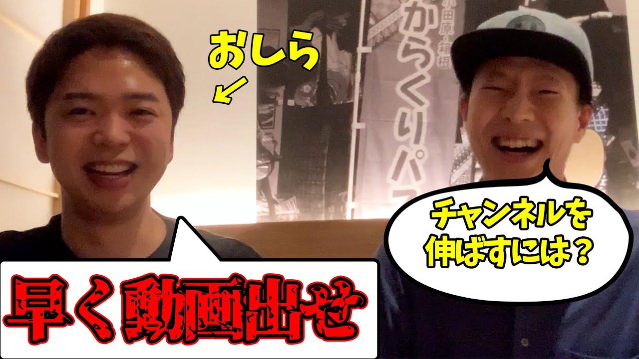 【おしら】15万円のYouTubeコンサルでチャンネル伸ばす方法聞いた