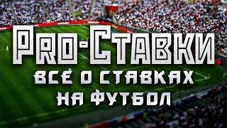 Pro-Ставки | Все о ставках на Футбол(, 2016-03-29T13:07:42.000Z)
