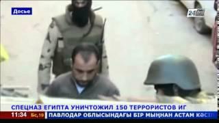 Спецназ Египта ликвидировал 150 боевиков ИГ