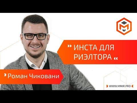 Риэлтор №1 в социальной сети Instagram | Роман Чиковани