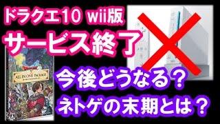 DQ10公式ニコ生にてwii版が遊べなくなる(サービス終了)と発表! PS4版...