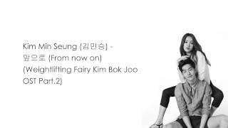 앞으로 From now on Instrumental / Karaoke Lyrics (Weightlifting Fairy Kim Bok Joo OST Part.2)