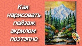 Пейзаж акрилом ПОЭТАПНО/Рисуем горы, лес, реку