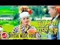 Download New Nepali Lok Geet 2073 | Purba Mechi Taplejung - Khadga Garbuja & Junu Rijal | Ft.Suman & Sarishma MP3 song and Music Video