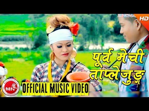 New Nepali Lok Geet 2073 | Purba Mechi Taplejung - Khadga Garbuja & Junu Rijal | Ft.Suman & Sarishma