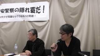 13/11/9(土)秘密保護法は公安警察の隠れ蓑だ!(東京)3/3