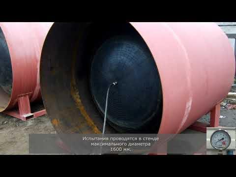 Испытания по определению запаса прочности гидрозатвора для перекрытия труб  ГБ-26