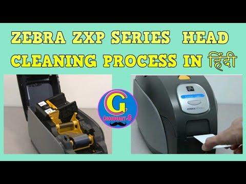 ZEBRA ZXP 3 HEAD CLEANING IN HINDI ज़ेबरा कार्ड प्रिंटर हेड क्लीन ||BY CHOUDHARY G