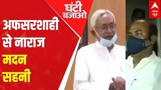 Bihar: Madan Sahni explains reason behind announcing resignation from Minister Post | Ghanti Bajao |