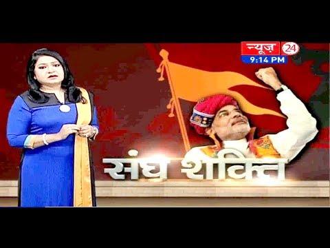 Sangh Shakti: A Special Show on Rashtriya Swayamsevak Sangh (RSS)